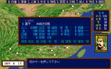 Romance of the Three Kingdoms III: Dragon of Destiny PC-98 Viewing some stats