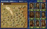 Romance of the Three Kingdoms IV: Wall of Fire PC-98 Choose your warlord!..