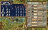 Romance of the Three Kingdoms IV: Wall of Fire PC-98 Developing and managing your cities