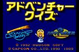 Adventure Quiz: Capcom World /  Hatena? no Daibōken TurboGrafx CD Title screen