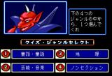 Adventure Quiz: Capcom World /  Hatena? no Daibōken TurboGrafx CD CW: the boss offers you to choose a theme