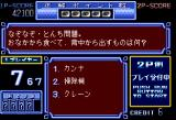 Adventure Quiz: Capcom World /  Hatena? no Daibōken TurboGrafx CD HD: special challenge. Only three answers available