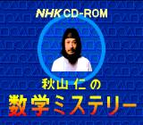 "Akiyama Jin no Sūgaku Mystery: Hihō ""Indo no Honoo"" o Shishu Seyo TurboGrafx CD Title screen, Part A..."