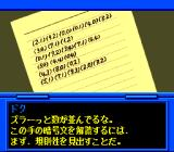 "Akiyama Jin no Sūgaku Mystery: Hihō ""Indo no Honoo"" o Shishu Seyo TurboGrafx CD This gets more complicated..."