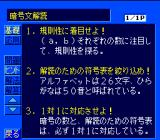"Akiyama Jin no Sūgaku Mystery: Hihō ""Indo no Honoo"" o Shishu Seyo TurboGrafx CD Problem conditions"