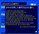 "Akiyama Jin no Sūgaku Mystery: Hihō ""Indo no Honoo"" o Shishu Seyo TurboGrafx CD Later the problems get very complex"