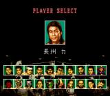 Shin Nihon Pro Wrestling 94: Battlefield in Tokyo Dome TurboGrafx CD Selecting the wrestler