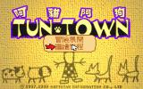Tun Town DOS Title screen A
