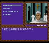 Might and Magic TurboGrafx CD Why so Catholic? :)