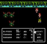 Final Fantasy II NES ...and on a swamp
