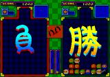 Bomberman: Panic Bomber TurboGrafx CD I lost, he won... learn Chinese characters and you'll understand that, too :)