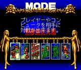 Super Fire Pro Wrestling Queen's Special TurboGrafx CD Mode select
