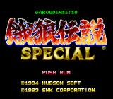 Fatal Fury Special TurboGrafx CD Title screen