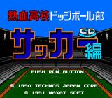 Nintendo World Cup TurboGrafx CD Title screen
