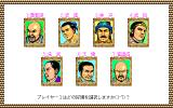 "Bandit Kings of Ancient China PC-98 ""Bandit king"" select :)"