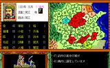 Bandit Kings of Ancient China PC-98 A battle begins...