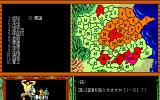 Bandit Kings of Ancient China PC-98 Showing off some muscles :)