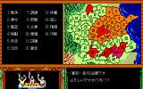 Bandit Kings of Ancient China PC-98 Looks like they are all eating giant Ferrero Rocher chocolate balls :)