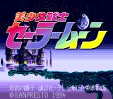 Bishōjo Senshi Sailor Moon TurboGrafx CD Title screen