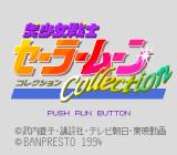 Bishōjo Senshi Sailor Moon Collection TurboGrafx CD Title screen