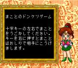 Bishōjo Senshi Sailor Moon Collection TurboGrafx CD The girls explain to you the rules of the games