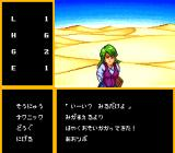 Bodyconquest II: Kyūseishu TurboGrafx-16 Battle in a desert