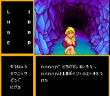 Bodyconquest II: Kyūseishu TurboGrafx-16 Battle in a dungeon. Same enemy - different background