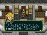 Suikoden SEGA Saturn Gremio greets the hero at his father's house