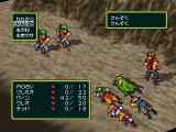 Suikoden SEGA Saturn Pahn tries to take on those bandits alone, in a cave