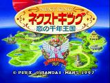 Next King: Koi no Sennen Ōkoku SEGA Saturn Title screen
