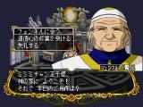 Next King: Koi no Sennen Ōkoku SEGA Saturn The priest. Dialogue options
