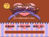 Pia Carrot e Yōkoso!! SEGA Saturn Nice RAM question screen :)