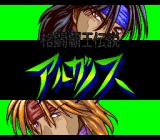 Kakutō Haō Densetsu Algunos TurboGrafx CD Title screen A smoothly turns into...