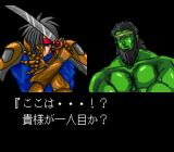 Kakutō Haō Densetsu Algunos TurboGrafx CD The story mode has some dialogues, but you don't really learn much from them
