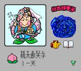 "Bikkuriman Daijikai TurboGrafx CD ""Low rank"" characters appear..."