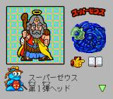 "Bikkuriman Daijikai TurboGrafx CD Super Zeus is the first ""head"" you'll get. For some reason, Zeus looks very Christian here. Conversion?.."