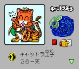Bikkuriman Daijikai TurboGrafx CD Hey, isn't that Garfield? :)