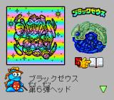 "Bikkuriman Daijikai TurboGrafx CD Unlocked a very rare ""head"" sticker!.."