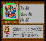 Bikkuriman Daijikai TurboGrafx CD Tougher questions...