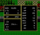 Jaseiken Necromancer TurboGrafx-16 Status screen! No portraits! I'm... not excited at all