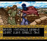Lady Sword: Ryakudatsusareta 10-nin no Otome  TurboGrafx-16 Intro: the hero meets the poor guy...
