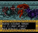 Lady Sword: Ryakudatsusareta 10-nin no Otome  TurboGrafx-16 The demons and their evil plan...