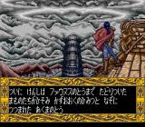 Lady Sword: Ryakudatsusareta 10-nin no Otome  TurboGrafx-16 The hero looks at the tower