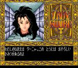 Lady Sword: Ryakudatsusareta 10-nin no Otome  TurboGrafx-16 You will meet this strange head many times... very creepy; especially after what happens to it later...