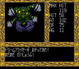 Lady Sword: Ryakudatsusareta 10-nin no Otome  TurboGrafx-16 This guy appears if you rest too much! Be careful!