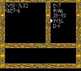 Lady Sword: Ryakudatsusareta 10-nin no Otome  TurboGrafx-16 Unspectacular inventory screen