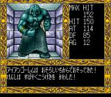 Lady Sword: Ryakudatsusareta 10-nin no Otome  TurboGrafx-16 This boss means business! Looks cool, too