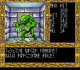 Lady Sword: Ryakudatsusareta 10-nin no Otome  TurboGrafx-16 Amphibian, or what?..