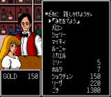 Susanoō Densetsu TurboGrafx-16 The bar. Lots of drinks to choose from!..