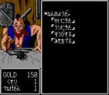 Susanoō Densetsu TurboGrafx-16 Weapons shop. Are you sure you can trust this guy?..